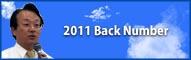 sidebanner_2011backnumber